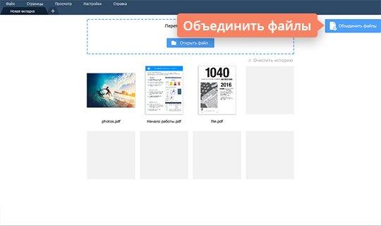 Добавьте файлы в PDF-редактор Movavi