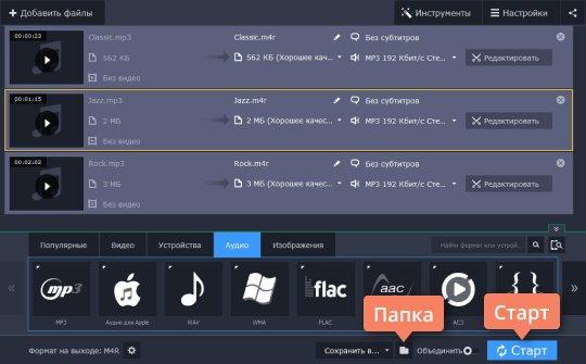 Выберите папку сохранения и преобразуйте MP3 в M4R
