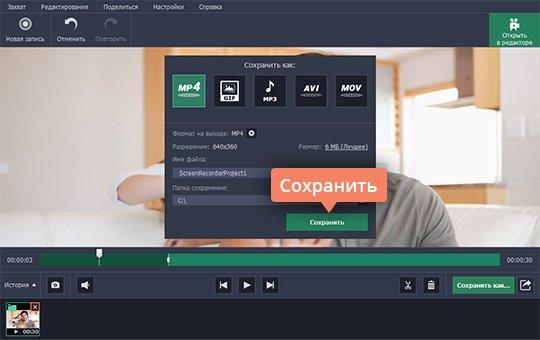 Выберите подходящий формат и сохраните запись Skype