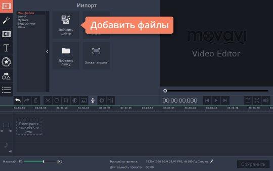 Добавьте файлы в Movavi Видеоредактор, чтобы обрезать видео клипы