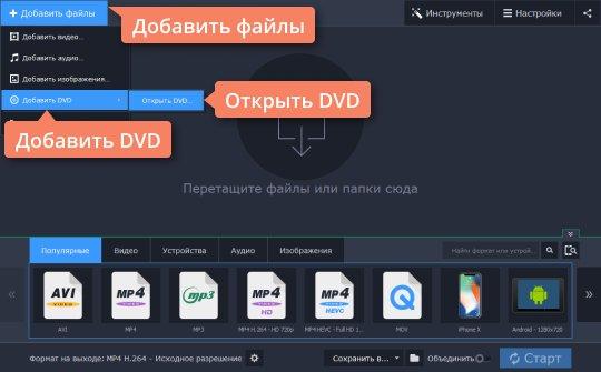 Запустите конвертер VOB в MP4 от Movavi и добавьте файл в программу