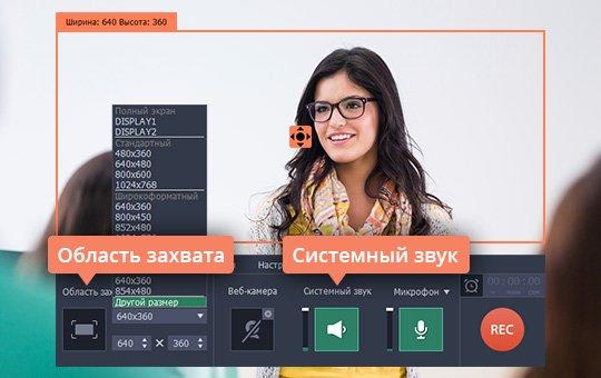 Запустите программу Movavi, чтобы записать вебинар