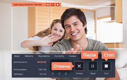 Сделайте запись разговора в Skype при помощи программы Movavi