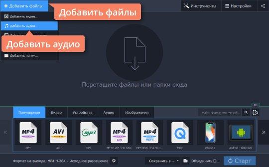 Добавьте файлы в конвертер MP3 в M4R от Movavi