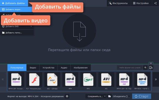 Добавьте файл в программу Movavi, перед тем как сжать видео