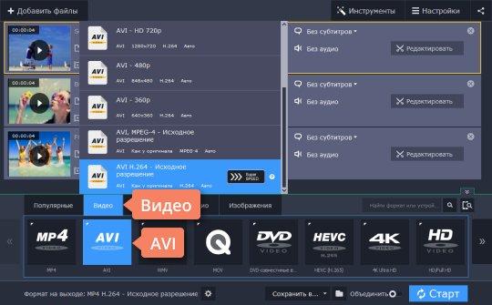 Выберите формат, чтобы конвертировать MP4 в AVI в программе Movavi