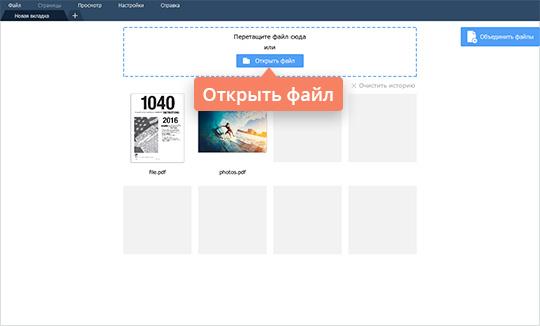 Откройте документ в PDF-редакторе от Movavi