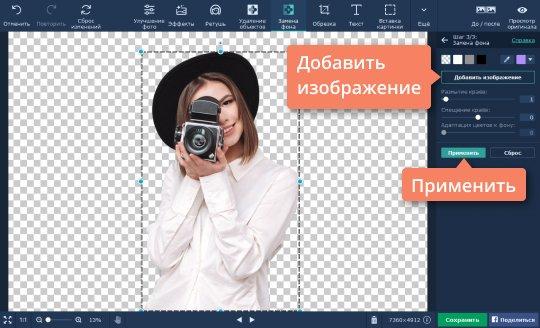 Измените фон на фото, добавив новое изображение на задний план