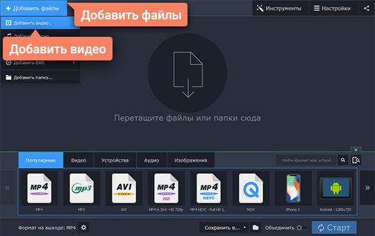 Добавьте в конвертер Movavi видео, чтобы конвертировать MTS в AVI или другой формат