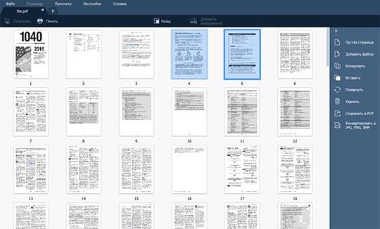 Выберите страницы, которые нужно извлечь из PDF
