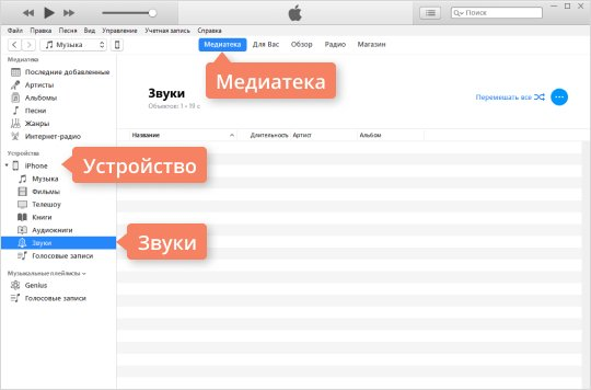 Загрузите рингтон в формате M4R на iPhone
