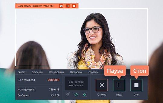 Сделайте запись вебинара с экрана со звуком, используя кнопку REC