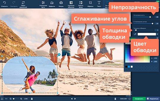 Отредактируйте изображение, после того как наложите фото на фото