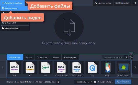 Добавьте файл, чтобы преобразовать его в формат видео для iPhone в Movavi Конвертере Видео