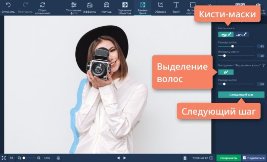 Выделите мелкие детали, перед тем как заменить фон на фото