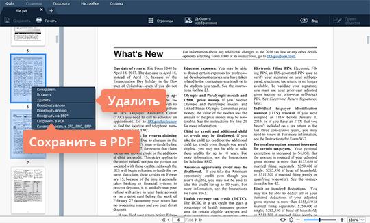Разбейте PDF на несколько файлов в режиме просмотра