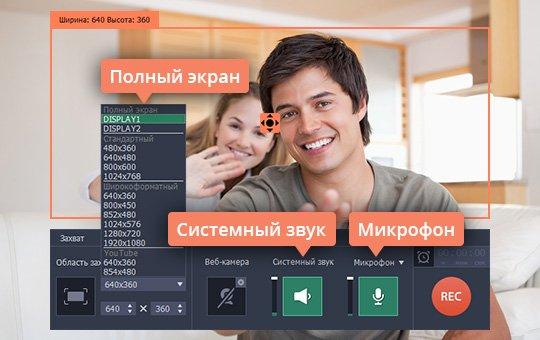 Отрегулируйте настройки программы для записи разговора в Skype