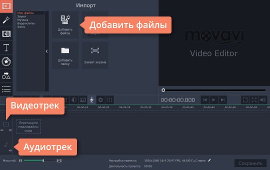 Добавьте файлы в Movavi Видеоредактор, чтобы наложить музыку на видео
