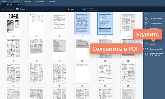 Укажите папку для сохранения и разделите PDF-документ