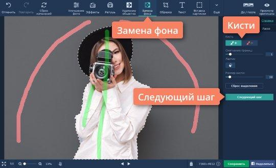 Выделите объект и задний план, чтобы сделать фон прозрачным