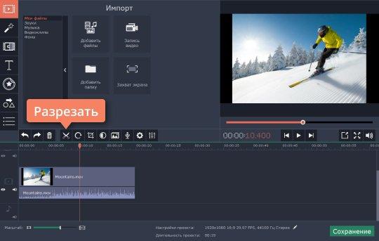 Вырежьте фрагмент, перед тем как развернуть видео (если необходимо)