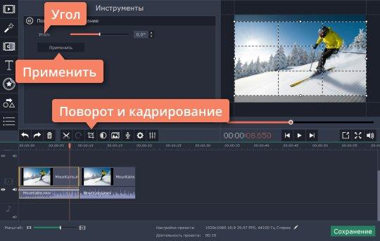 Выполните поворот видео на произвольный угол, задав значение угла