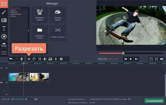 Вырежьте кадры из видео и удалите лишнее