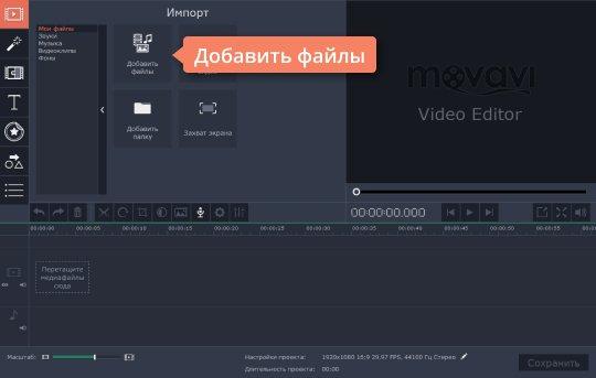 Добавьте файлы в Movavi Видеоредактор — программу для наложения видео на видео