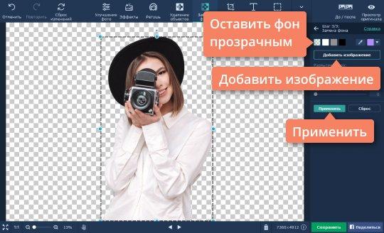Добавьте новое изображение на задний план, если не хотите сохранить картинку с прозрачным фоном