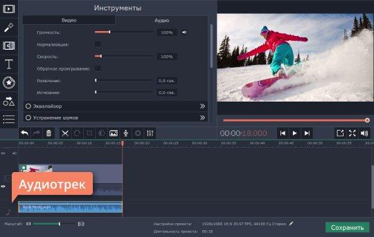 Перенесите оригинальную аудиодорожку в видеофайл, чтобы изменить скорость видео, сохранив исходное аудио