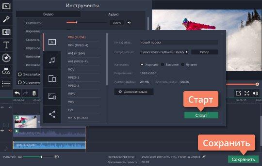 Сохраните клип в удобном формате или загрузите его в Интернет при помощи программы для ускорения видео