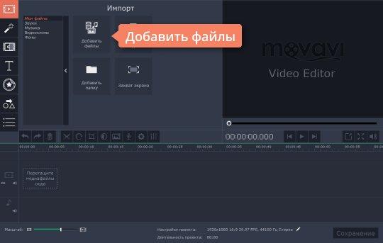 Добавьте аудиофайлы в программу для соединения музыки от Movavi