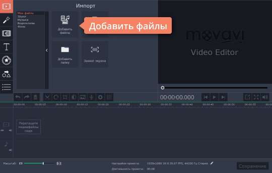 Добавьте ролик в программу для поворота видео от Movavi