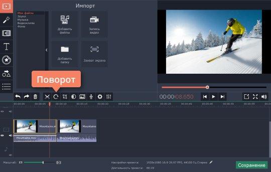 Поверните видео на 90 градусов при помощи кнопки Поворот