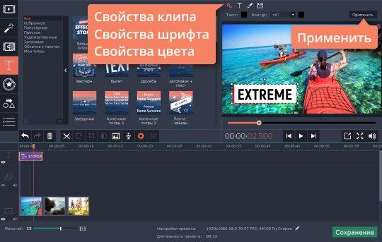 Отредактируйте шрифт, цвет и скорость титров, после того как вставите текст в видео