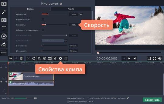 Увеличьте скорость видео при помощи бегунка