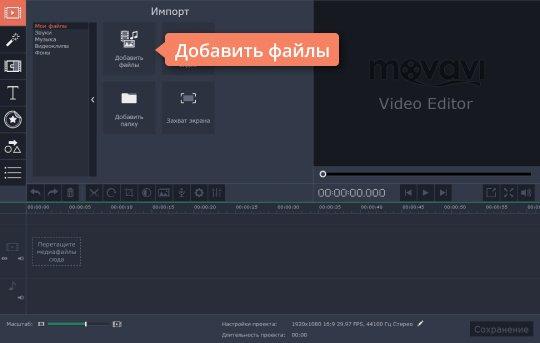 Добавьте клип в Movavi Видеоредактор, чтобы наложить текст на видео