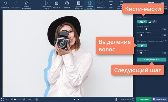 Уточните края объекта, перед тем как сделать прозрачный фон на фото