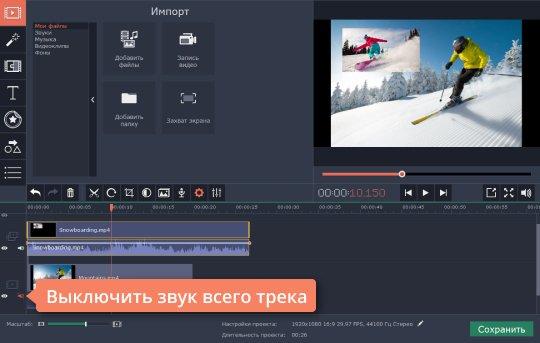 Выберите аудиодорожку, после того как вставите видео в видео