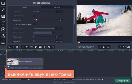 Выключите аудиодорожку в ускоренном видео
