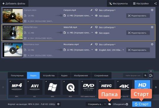 Начните конвертацию видео в HD-качестве