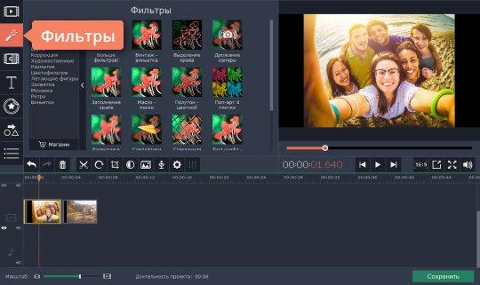 Выберите понравившиеся спецэффекты для видео в разделе Фильтры