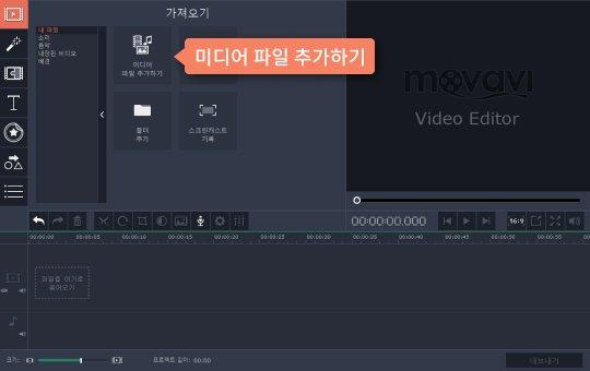 편집위해 프로그램에 미디오 파일을 추가