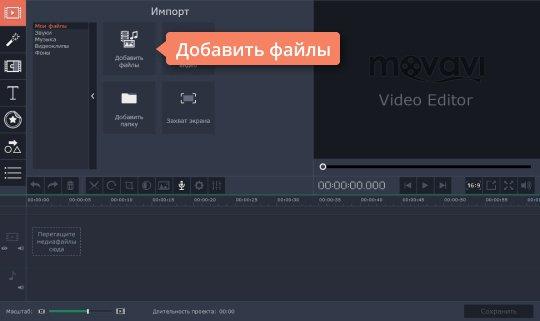 Откройте файлы в Movavi Видеоредакторе – программе для наложения эффектов на видео