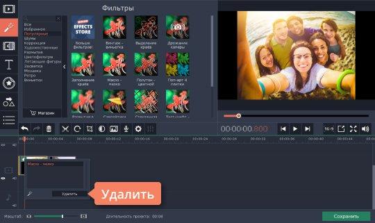 Экспериментируйте с видеоэффектами – удаляйте ненужные и добавляйте новые