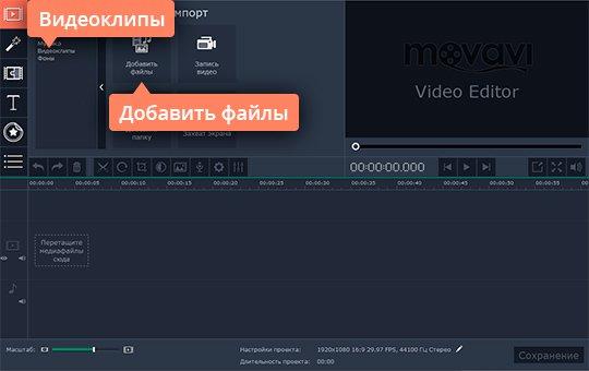 Добавьте в программу Movavi файлы, необходимые для совмещения нескольких видео в одном кадре