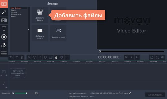 Запустите программу для озвучки видео от Movavi и добавьте в нее ролик, который хотите озвучить