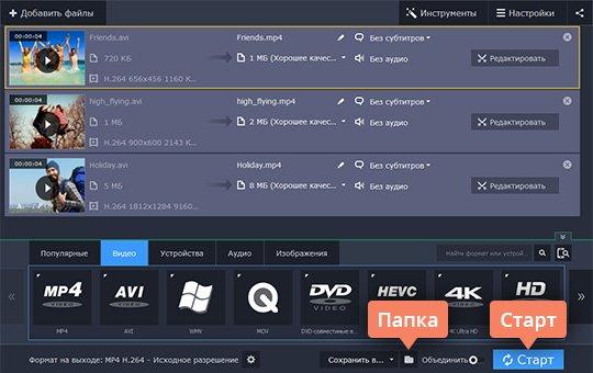 Нажмите Старт; программа автоматически откроет папку с готовыми файлами, после того как поменяет разрешение видео