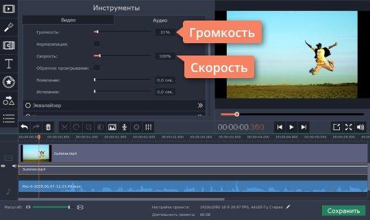 Настройте громкость и скорость озвучки видео