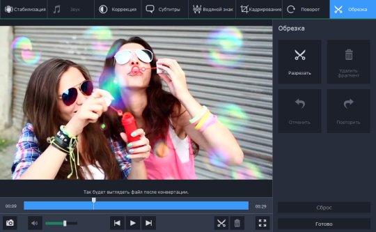 Подготовьте видео к загрузке: измените формат и разрешение, уменьшите размер видео для «Ютуба»